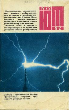 Юный техник. Выпуск №2 за февраль 1972 года.