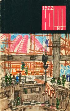 Юный техник. Выпуск №3 за март 1972 года.