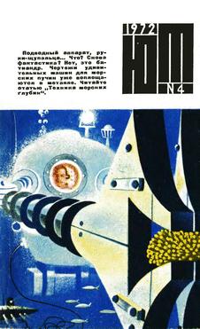 Юный техник. Выпуск №4 за апрель 1972 года.
