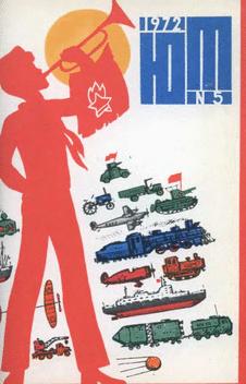 Юный техник. Выпуск №5 за май 1972 года.