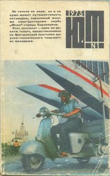 Юный техник. Выпуск №1 за январь 1973 года.
