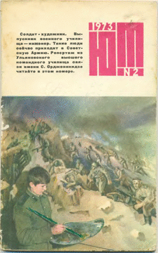Юный техник. Выпуск №2 за февраль 1973 года.