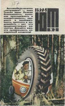 Юный техник. Выпуск №3 за март 1973 года.