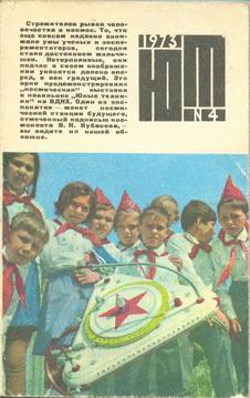 Юный техник. Выпуск №4 за апрель 1973 года.
