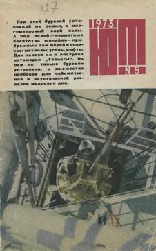 Юный техник. Выпуск №5 за май 1973 года.