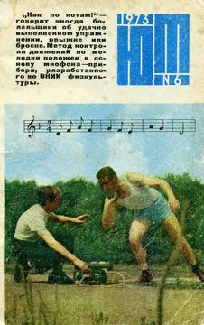 Юный техник. Выпуск №6 за июнь 1973 года.