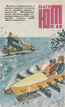 Юный техник. Выпуск №1 за январь 1976 года.