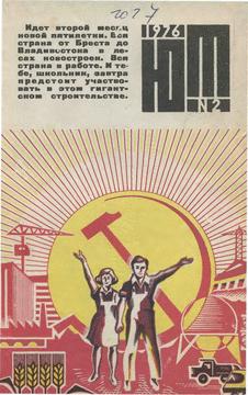 Юный техник. Выпуск №2 за февраль 1976 года.