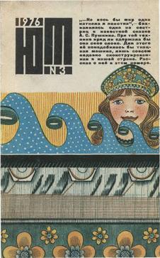 Юный техник. Выпуск №3 за март 1976 года.