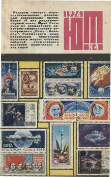 Юный техник. Выпуск №4 за апрель 1976 года.