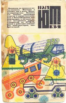 Юный техник. Выпуск №5 за май 1976 года.