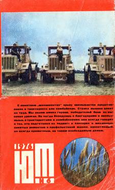 Юный техник. Выпуск №6 за июнь 1976 года.