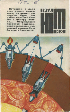 Юный техник. Выпуск №8 за август 1976 года.