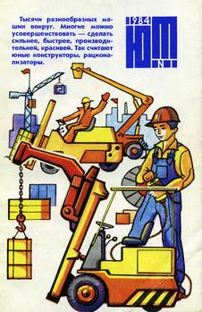 Юный техник. Выпуск №1 за январь 1984 года.