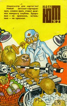 Юный техник. Выпуск №2 за февраль 1984 года.