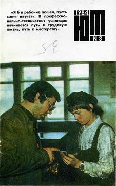 Юный техник. Выпуск №3 за март 1984 года.