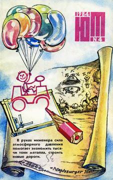 Юный техник. Выпуск №4 за апрель 1984 года.