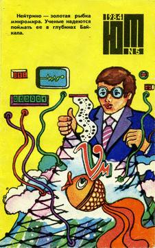 Юный техник. Выпуск №5 за май 1984 года.