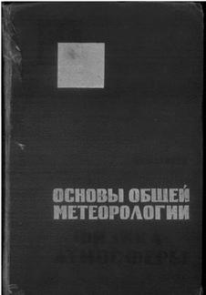 Основы общей метеорологии. Физика атмосферы.