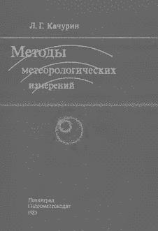 Методы метеорологических измерений.