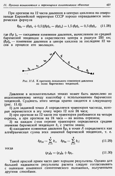 Зверев синоптическая метеорология скачать pdf