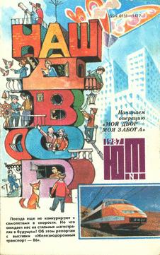 Юный техник. Выпуск №1 за январь 1987 года.