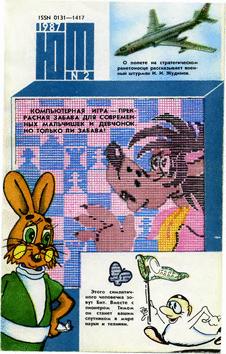 Юный техник. Выпуск №2 за февраль 1987 года.