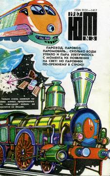 Юный техник. Выпуск №3 за март 1987 года.