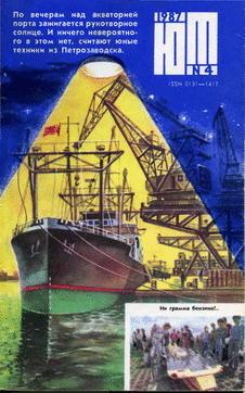 Юный техник. Выпуск №4 за апрель 1987 года.