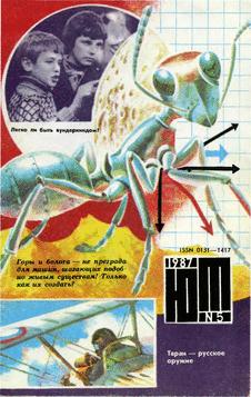 Юный техник. Выпуск №5 за май 1987 года.