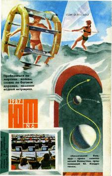 Юный техник. Выпуск №6 за июнь 1987 года.
