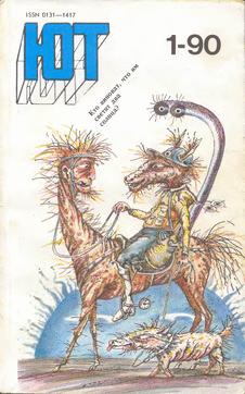 Юный техник. Выпуск №1 за январь 1990 года.