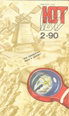 Юный техник. Выпуск №2 за февраль 1990 года.