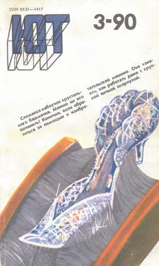 Юный техник. Выпуск №3 за март 1990 года.