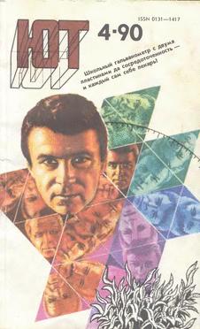 Юный техник. Выпуск №4 за апрель 1990 года.