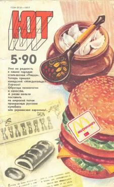 Юный техник. Выпуск №5 за май 1990 года.