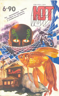 Юный техник. Выпуск №6 за июнь 1990 года.