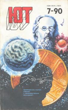 Юный техник. Выпуск №7 за июль 1990 года.