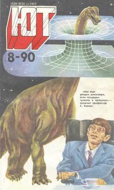 Юный техник. Выпуск №8 за август 1990 года.