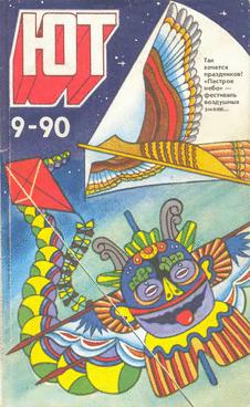 Юный техник. Выпуск №9 за сентябрь 1990 года.