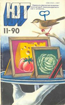 Юный техник. Выпуск №11 за ноябрь 1990 года.