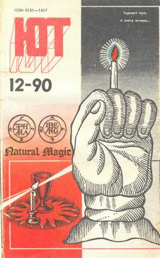 Юный техник. Выпуск №12 за декабрь 1990 года.