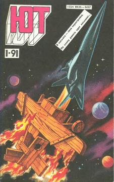 Юный техник. Выпуск №1 за январь 1991 года.