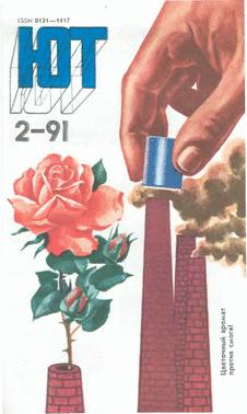 Юный техник. Выпуск №2 за февраль 1991 года.
