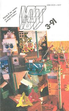 Юный техник. Выпуск №3 за март 1991 года.