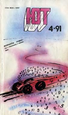 Юный техник. Выпуск №4 за апрель 1991 года.