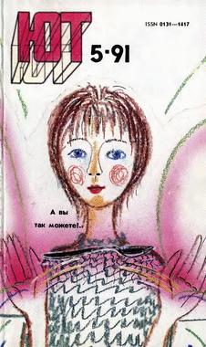 Юный техник. Выпуск №5 за май 1991 года.