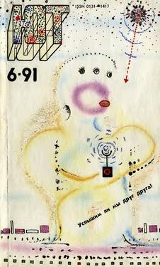 Юный техник. Выпуск №6 за июнь 1991 года.