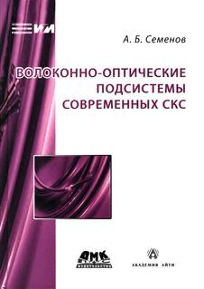 Волоконно-оптические подсистемы современных СКС.