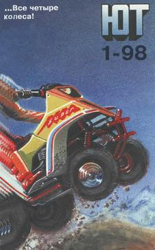 Юный техник. Выпуск №1 за январь 1998 года.